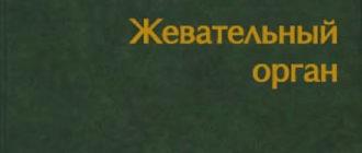 Жевательный орган — Р. Славичек