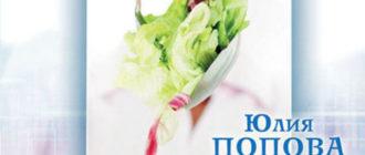 Живая еда: Сыроедение — лекарство от всех болезней — Попова Ю.С.
