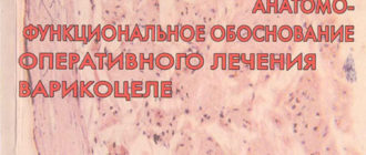 Анатомо-функциональное обоснование оперативного лечения варикоцеле — Ким В.В.