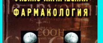 Физико-химическая фармакология — Головенко Н.Я.