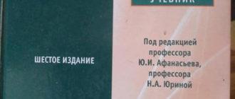 Гистология, эмбриология, цитология — Афанасьев Ю.И.