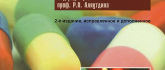 Наглядная фармакология — Нил М.Дж.