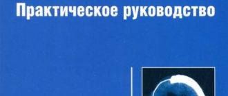 Нейрореанимация — Крылов В.В., Петриков С.С.
