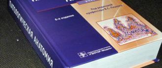 Патологическая анатомия — Струков А.И.
