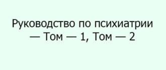 Руководство по психиатрии — Том — 1, Том — 2 — Снежневский А.В.