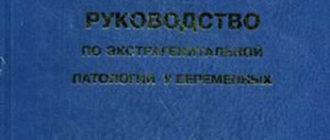 Руководство по экстрагенитальной патологии у беременных — Шехтман М.М.
