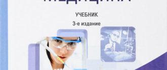 Судебная медицина — Самищенко С.С. — Учебник