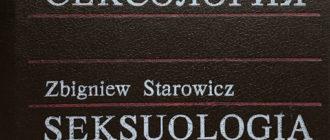 Судебная сексология — Збигнев Старович