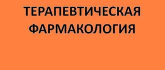 Терапевтическая фармакология — Яблучанский Н.И.