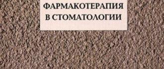 Рациональная фармакотерапия в стоматологии - Барер Г.М.