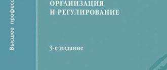 Управление и экономика фармации — Багирова В.Л.
