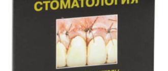 Амбулаторная хирургическая стоматология — Безруков В.М.