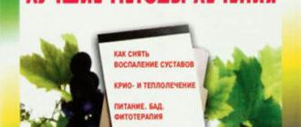 Артрит: Лучшие методы лечения — Родионова О.Н.