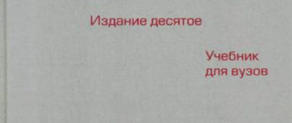 Фармакология — Харкевич Д.А. — 10-е издание