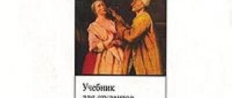 Французский язык для медиков — Мусохранова М.Б.