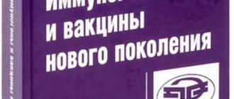 Иммуногены и вакцины нового поколения — Петров Р.В.