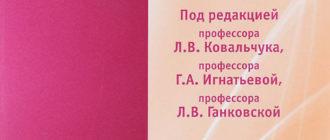 Иммунология — Ковальчук Л.В.