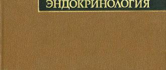 Клиническая эндокринология — Старкова Н.Т.