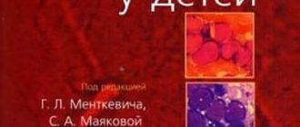 Лейкозы у детей — Менткевич Г.Л.