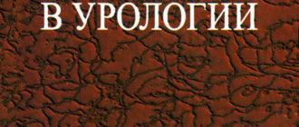 Неотложные состояния в урологии — Нечипоренко Н.А.