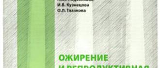 Ожирение и репродуктивная функция женщины - Подзолкова Н.М.