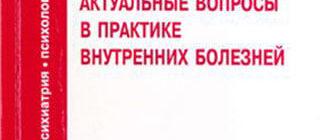 Психиатрия — Актуальные вопросы в практике внутренних болезней — Зиновьев С.В.