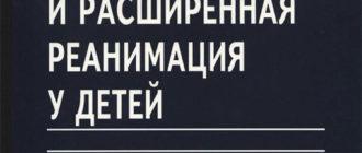 Базисная и расширенная реанимация у детей — Александрович Ю.С.