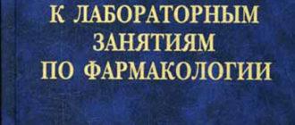 Руководство к лабораторным занятиям по фармакологии — Аляутдин Р.Н.