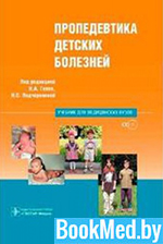 Пропедевтика детских болезней — Геппе Н.А.