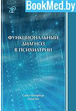 Функциональный диагноз в психиатрии — Коцюбинский А.П.