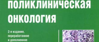 Амбулаторно-поликлиническая онкология - Ганцев Ш.Х.