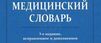 Большой англо-русский медицинский словарь — Акжигитов Г. Н.