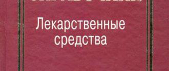 Лекарственные средства. Новейший справочник — Павлова И.И.