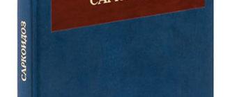 Саркоидоз: от гипотезы к практике — Визель А.А.