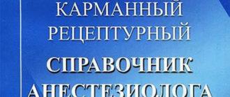 Карманный справочник анестезиолога - Гельфанд Б.Р.