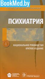 Психиатрия — Краткое издание национального руководства — Дмитриева Т.Б.