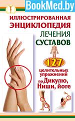 Иллюстрированная энциклопедия лечения суставов — Кузнецов И.