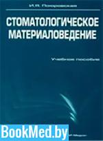 Стоматологическое материаловедение — Поюровская И.Я.