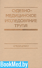 Судебно-медицинское исследование трупа — Громов А.П.