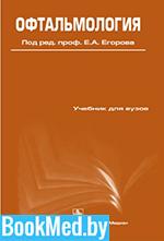 Офтальмология — Егоров Е.А.