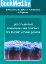 Диспергационный и мукоцилиарный транспорт при болезнях органов дыхания — Колосов В.П.