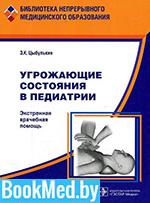 Угрожающие состояния в педиатрии — Цыбулькин Э.К.