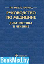 Руководство по медицине — Бирс М.Х.