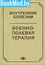 Военно-полевая терапия — Раков А.Л.