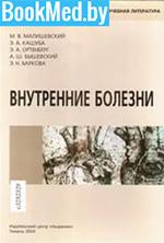 Внутренние болезни — Малишевский М.В.
