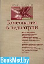 Гомеопатия в педиатрии — Берике В.