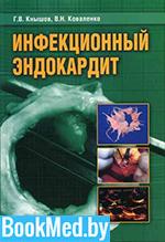 Инфекционный эндокардит — Кнышев Г.В.