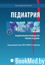 Педиатрия. Краткое руководство — Баранов А.А.