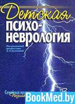 Детская психоневрология — Булахова Л.А.