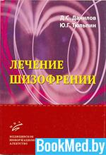 Лечение шизофрении — Данилов Д.С., Тюльпин Ю.Г.